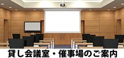 貸し会議室・催事場