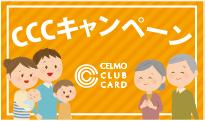 CCCキャンペーン
