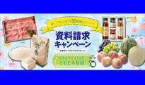 熊本玉泉院資料請求キャンペーン